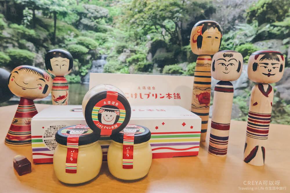2018.10.05 | 行走在日本東北 | 用雙腳初識福島,這是我五天四夜的路徑線索 12