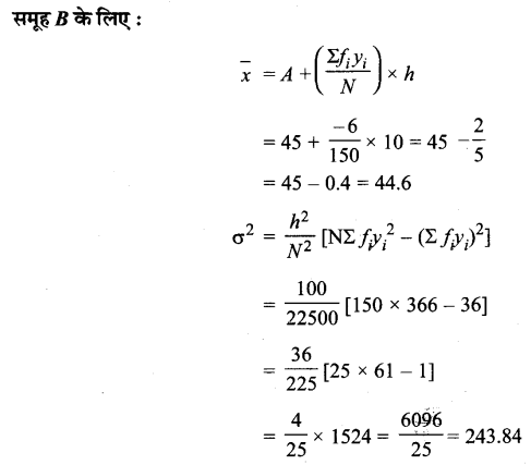 UP Board Solutions for Class 11 Maths Chapter 15 Statistics 15.3 1.3