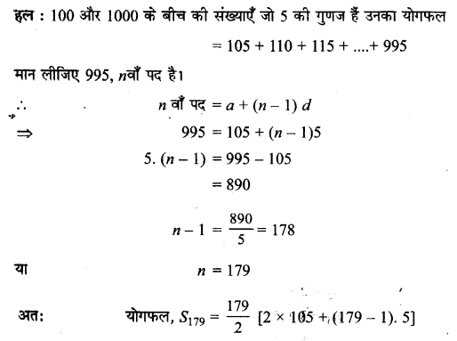 UP Board Solutions for Class 11 Maths Chapter 9 Sequences and Series 9.2 2