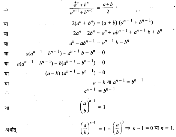 UP Board Solutions for Class 11 Maths Chapter 9 Sequences and Series 9.2 15.1