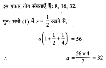 UP Board Solutions for Class 11 Maths Chapter 9 Sequences and Series 10.1