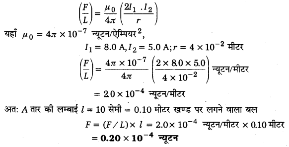 UP Board Solutions for Class 12 Physics Chapter 4 Moving Charges and Magnetism Q7