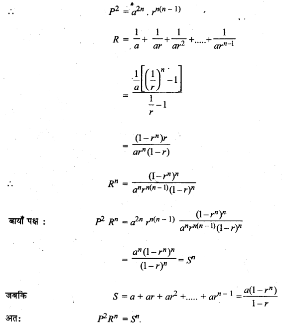 UP Board Solutions for Class 11 Maths Chapter 9 Sequences and Series 14.1