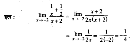 UP Board Solutions for Class 11 Maths Chapter 13 Limits and Derivatives 13.1 12.1