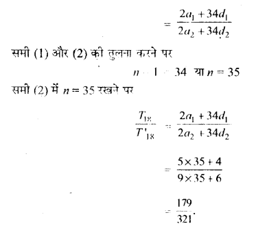 UP Board Solutions for Class 11 Maths Chapter 9 Sequences and Series 9.2 9.1