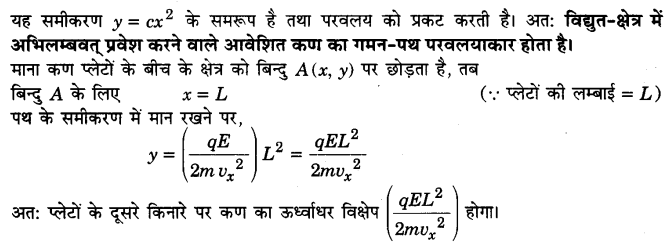UP Board Solutions for Class 12 Physics Chapter 1 Electric Charges and Fields Q33.1