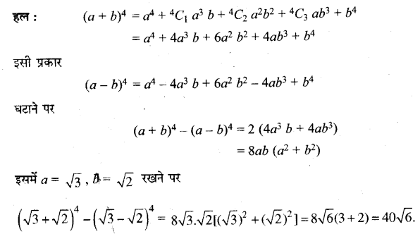 UP Board Solutions for Class 11 Maths Chapter 8 Binomial Theorem 8.1 11