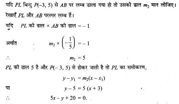 UP Board Solutions for Class 11 Maths Chapter 10 Straight Lines 10.2 10.1