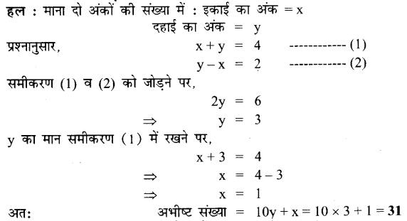 UP Board Solutions for Class 7 Maths Chapter 6 रेखीय समीकरण 22