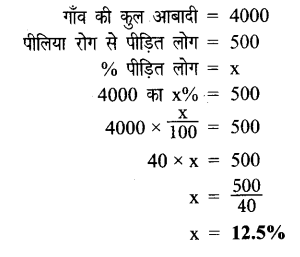UP Board Solutions for Class 7 Maths Chapter 7 वाणिज्य गणित 28