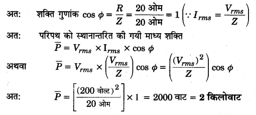UP Board Solutions for Class 12 Physics Chapter 7 Alternating Current Q9