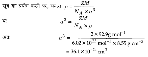 UP Board Solutions for Class 12 Chemistry Chapter 1 The Solid State 2Q.13.1