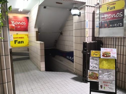 台湾牛肉麺Fan