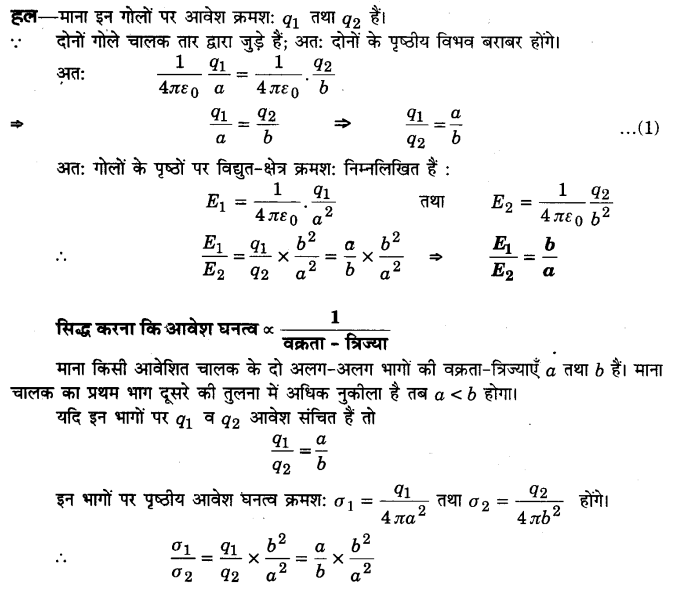 UP Board Solutions for Class 12 Physics Chapter 2 Electrostatic Potential and Capacitance Q20