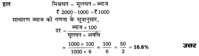 UP Board Solutions for Class 10 Home Science Chapter 5 गृह-गणित ab7 u3