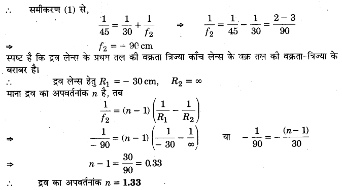UP Board Solutions for Class 12 Physics Chapter 9 Ray Optics and Optical Instruments Q38.2