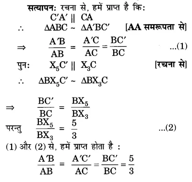 NCERT Books For Class 10 Maths Solutions Hindi Medium Constructions Ex 11.1 Q7.1