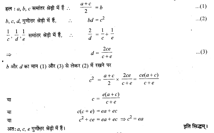 UP Board Solutions for Class 11 Maths Chapter 9 Sequences and Series 20
