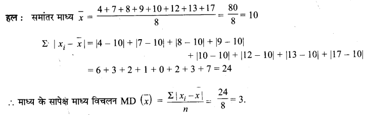 UP Board Solutions for Class 11 Maths Chapter 15 Statistics (सांख्यिकी)