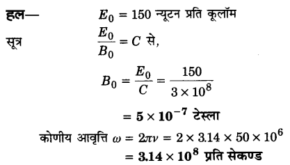 UP Board Solutions for Class 12 Physics Chapter 8 Electromagnetic Waves SAQ 2