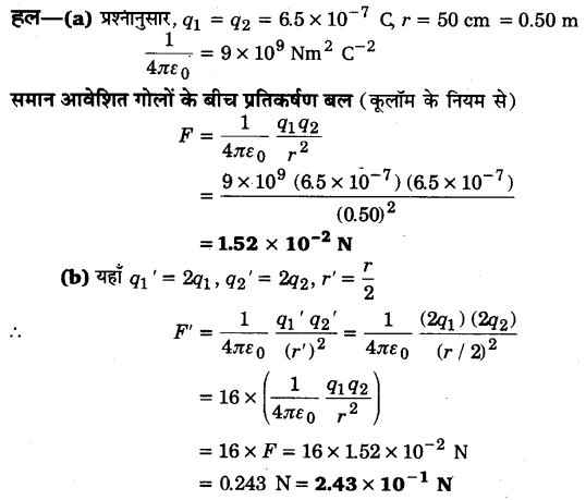 UP Board Solutions for Class 12 Physics Chapter 1 Electric Charges and Fields Q12