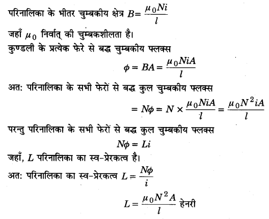 UP Board Solutions for Class 12 Physics Chapter 6 Electromagnetic Induction SAQ 9