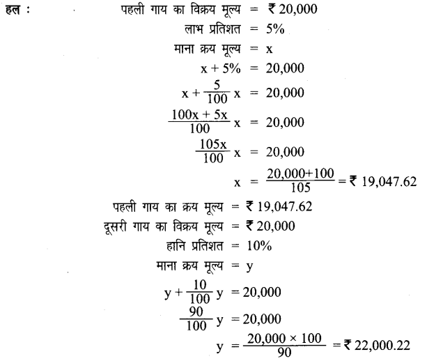 UP Board Solutions for Class 7 Maths Chapter 7 वाणिज्य गणित 36
