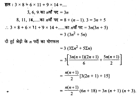 UP Board Solutions for Class 11 Maths Chapter 9 Sequences and Series 9.4 6
