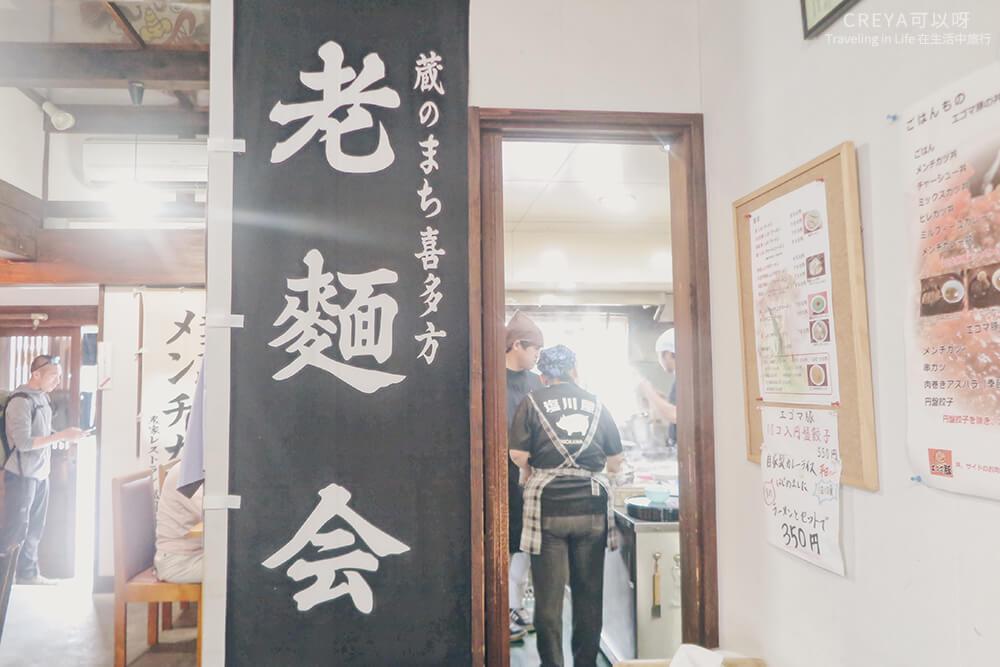 2018.10.05 | 行走在日本東北 | 用雙腳初識福島,這是我五天四夜的路徑線索 16