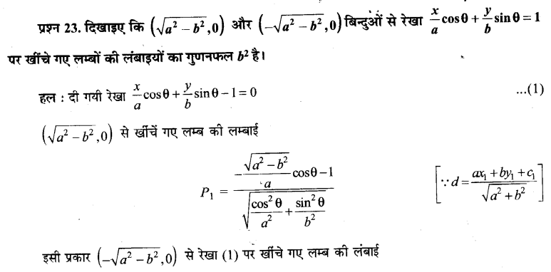 UP Board Solutions for Class 11 Maths Chapter 10 Straight Lines 23