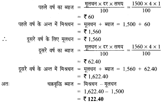 UP Board Solutions for Class 7 Maths Chapter 7 वाणिज्य गणित 61