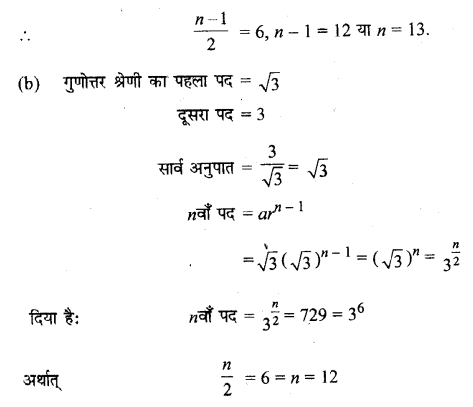 UP Board Solutions for Class 11 Maths Chapter 9 Sequences and Series 9.3 5.1