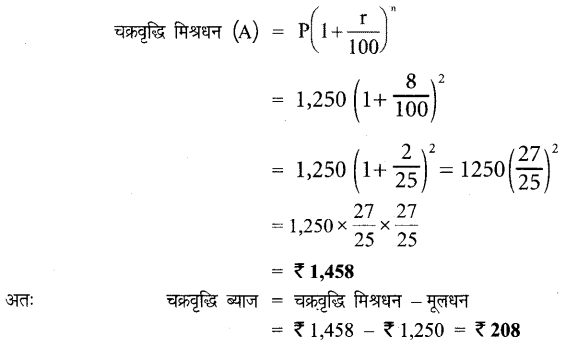 UP Board Solutions for Class 7 Maths Chapter 7 वाणिज्य गणित 85