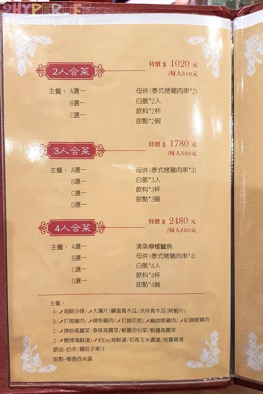 43842422000 ba3df001eb c - 由員林起家的阿杜皇家泰式料理也進駐秀泰影城美食囉!文心秀泰店走泰式氣派風格~