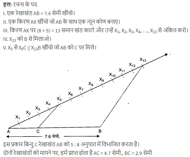 NCERT Solutions For Class 10 Maths Constructions Ex 11.1 Q1