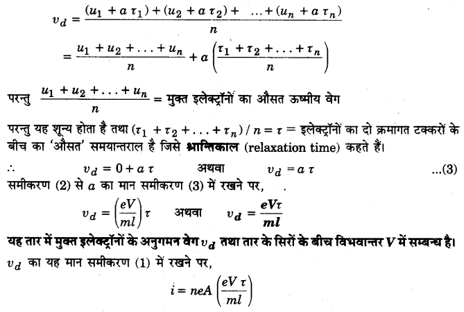 UP Board Solutions for Class 12 Physics Chapter 3 Current Electricity LAQ 1