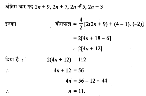 UP Board Solutions for Class 11 Maths Chapter 9 Sequences and Series 12.1