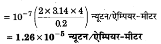 UP Board Solutions for Class 12 Physics Chapter 4 Moving Charges and Magnetism VSAQ 10.1