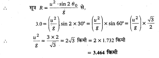 UP Board Solutions for Class 11 Physics Chapter 4 Motion in a plane ( समतल में गति) 29