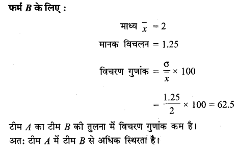 UP Board Solutions for Class 11 Maths Chapter 15 Statistics 15.3 4.3