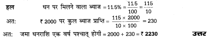 UP Board Solutions for Class 10 Home Science Chapter 5 गृह-गणित ab5 u5