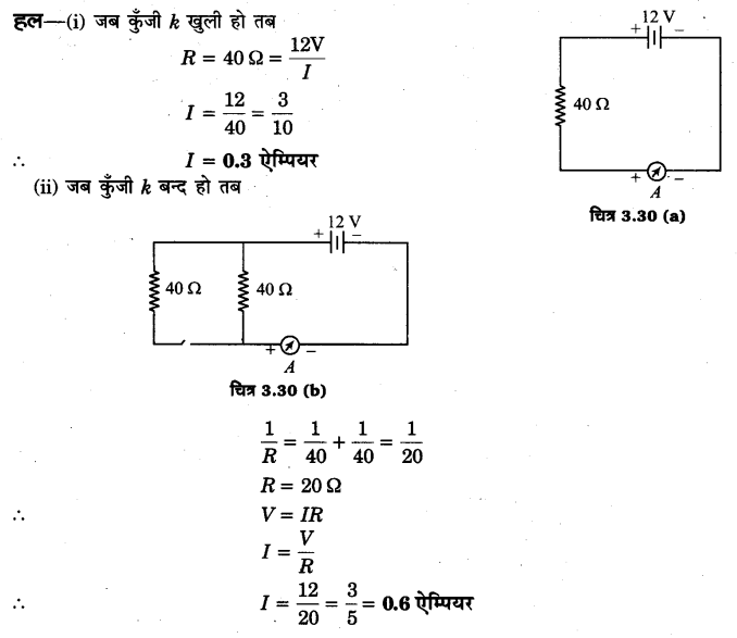 UP Board Solutions for Class 12 Physics Chapter 3 Current Electricity LAQ 4.1