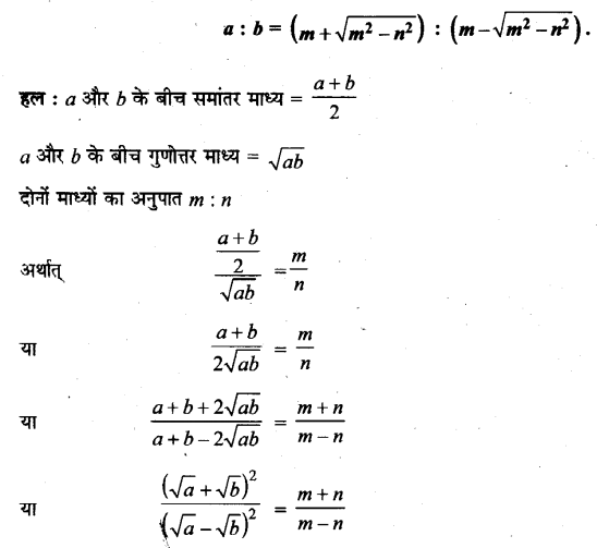 UP Board Solutions for Class 11 Maths Chapter 9 Sequences and Series 19