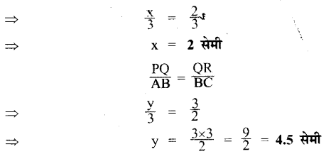 UP Board Solutions for Class 7 Maths Chapter 5 त्रिभुज 33