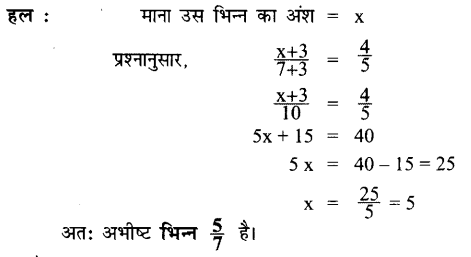 UP Board Solutions for Class 7 Maths Chapter 6 रेखीय समीकरण 26
