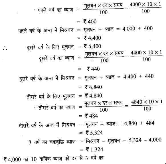 UP Board Solutions for Class 7 Maths Chapter 7 वाणिज्य गणित 57