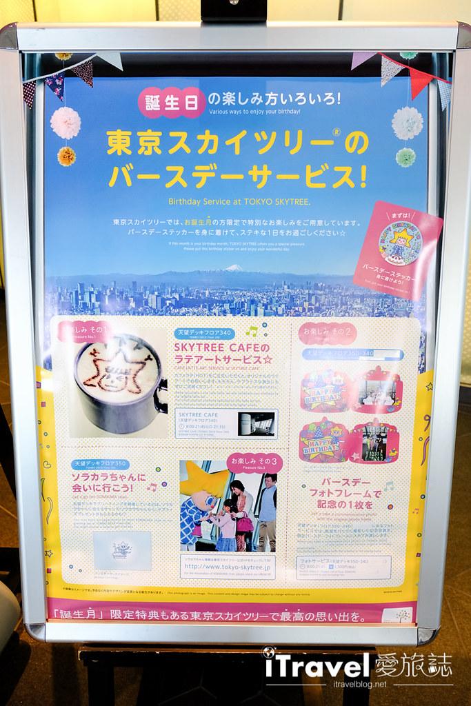 東京晴空塔 Tokyo Skytree (18)
