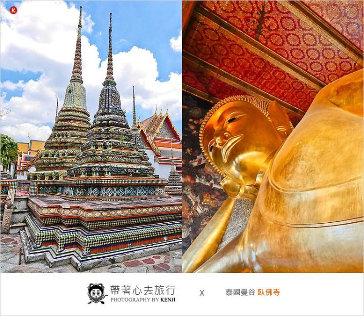 泰國曼谷必去景點 | 臥佛寺Wat Pho-超壯觀金身臥佛像,泰國曼谷必訪的最古老佛寺。