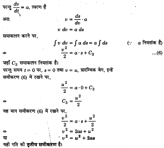UP Board Solutions for Class 11 Physics Chapter 3 Motion in a Straight Line v5c