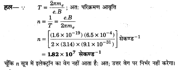 UP Board Solutions for Class 12 Physics Chapter 4 Moving Charges and Magnetism Q12